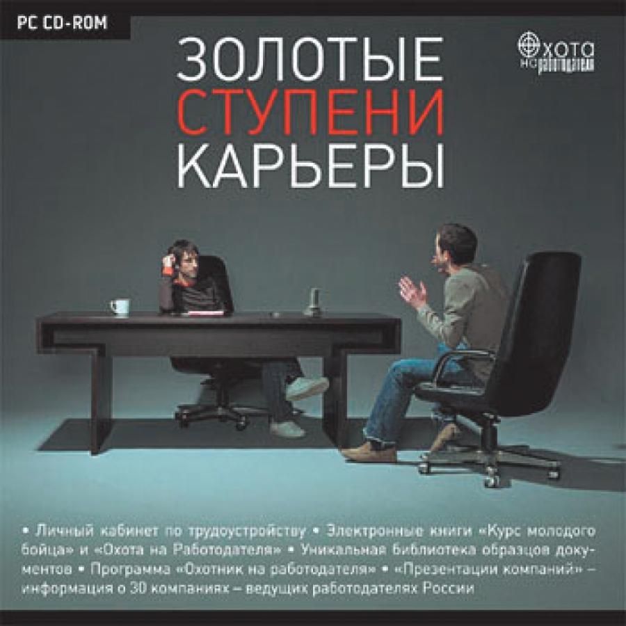 Обложка книги:  золотые ступени карьеры (cd по трудоустройству)