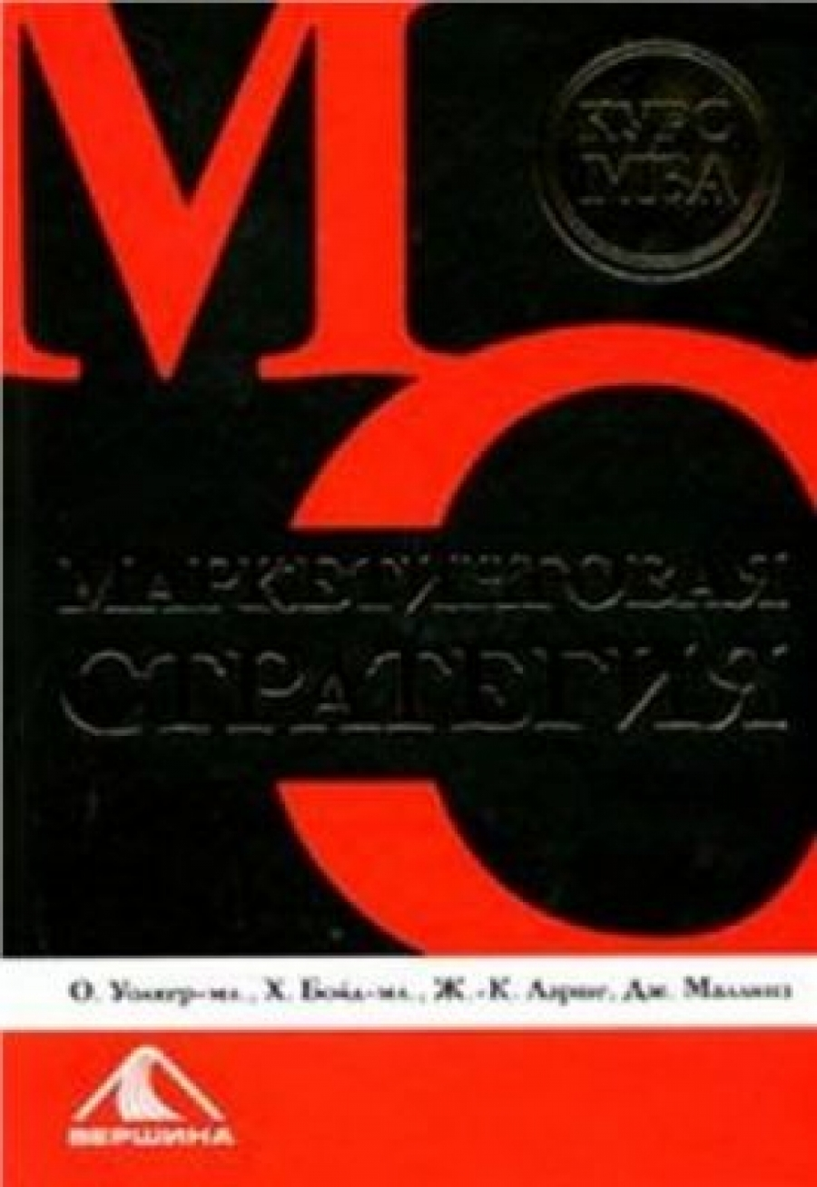 Обложка книги:  о. уолкер-мл., х. бойд-мл., ж.-к. ларше, дж. маллинз - маркетинговая стратегия