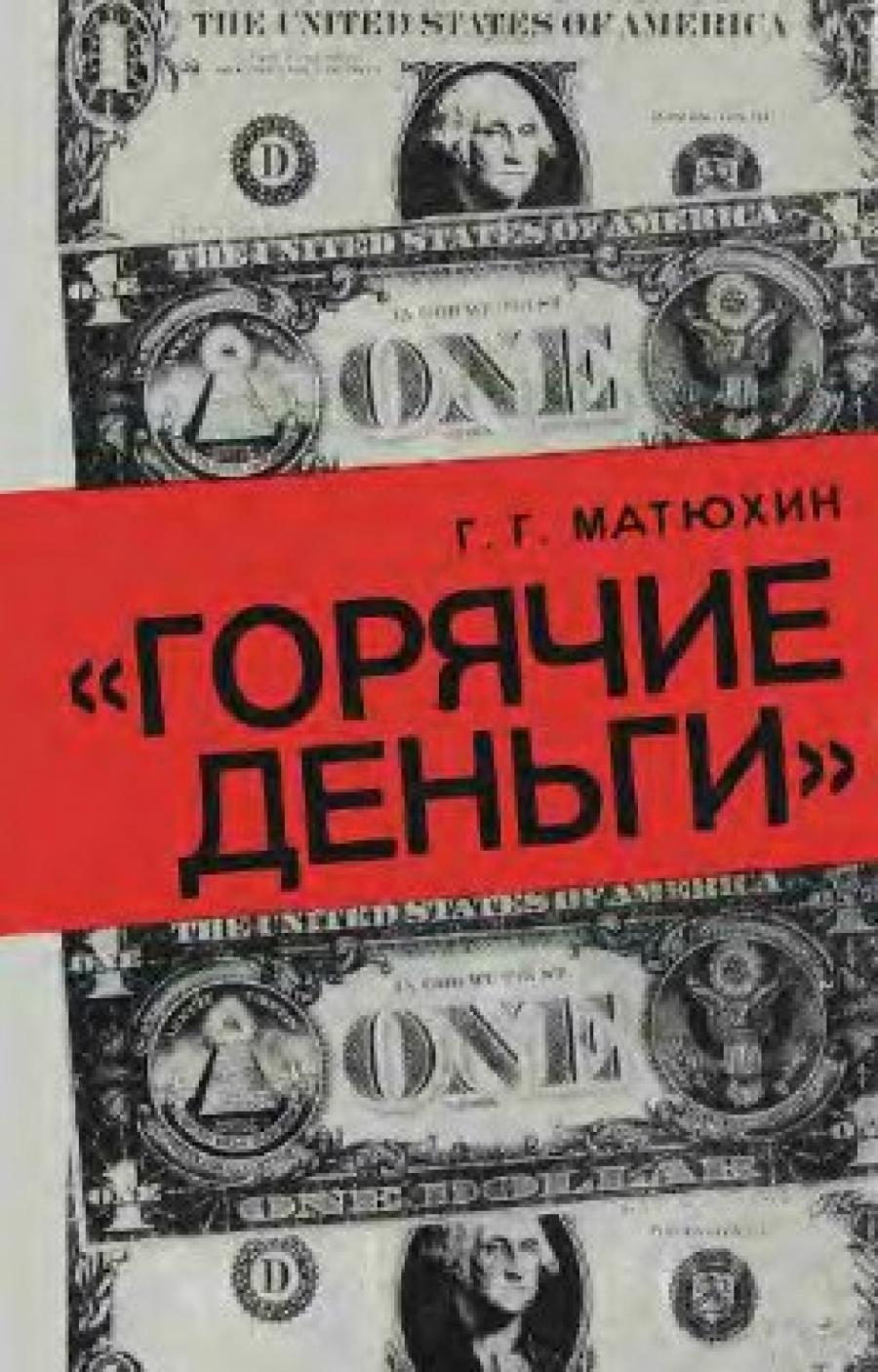 Обложка книги:  матюхин г.г. - горячие деньги
