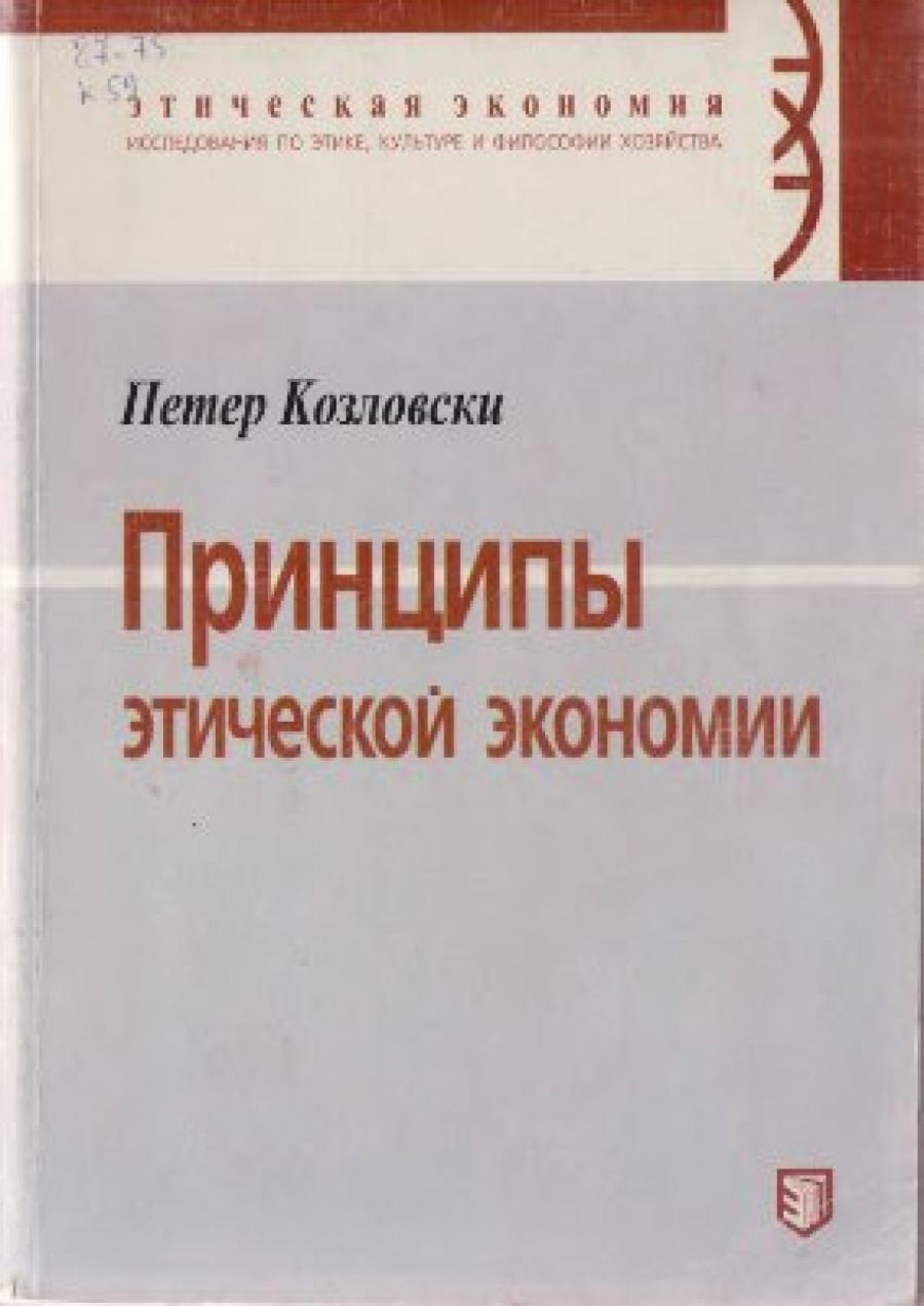 Обложка книги:  козловски п. - принципы этической экономии