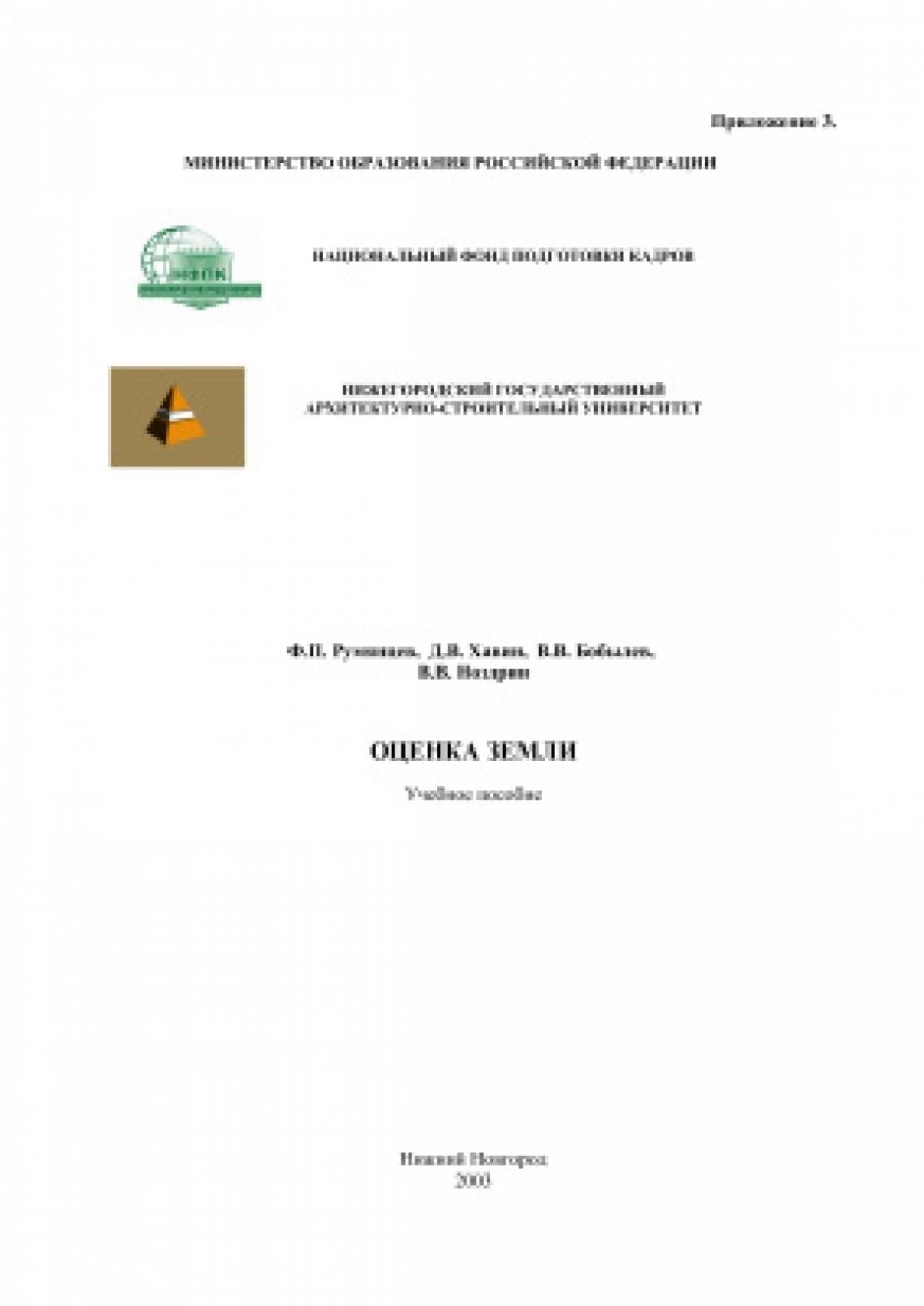 Обложка книги:  румянцев ф. п. , хавин д. в. , бобылев в. в. , ноздрин в. в - оценка земли
