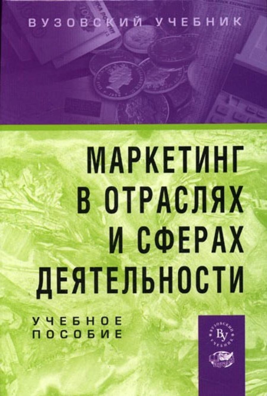 Обложка книги:  н.а. нагапетьянц - маркетинг в отраслях и сферах деятельности.
