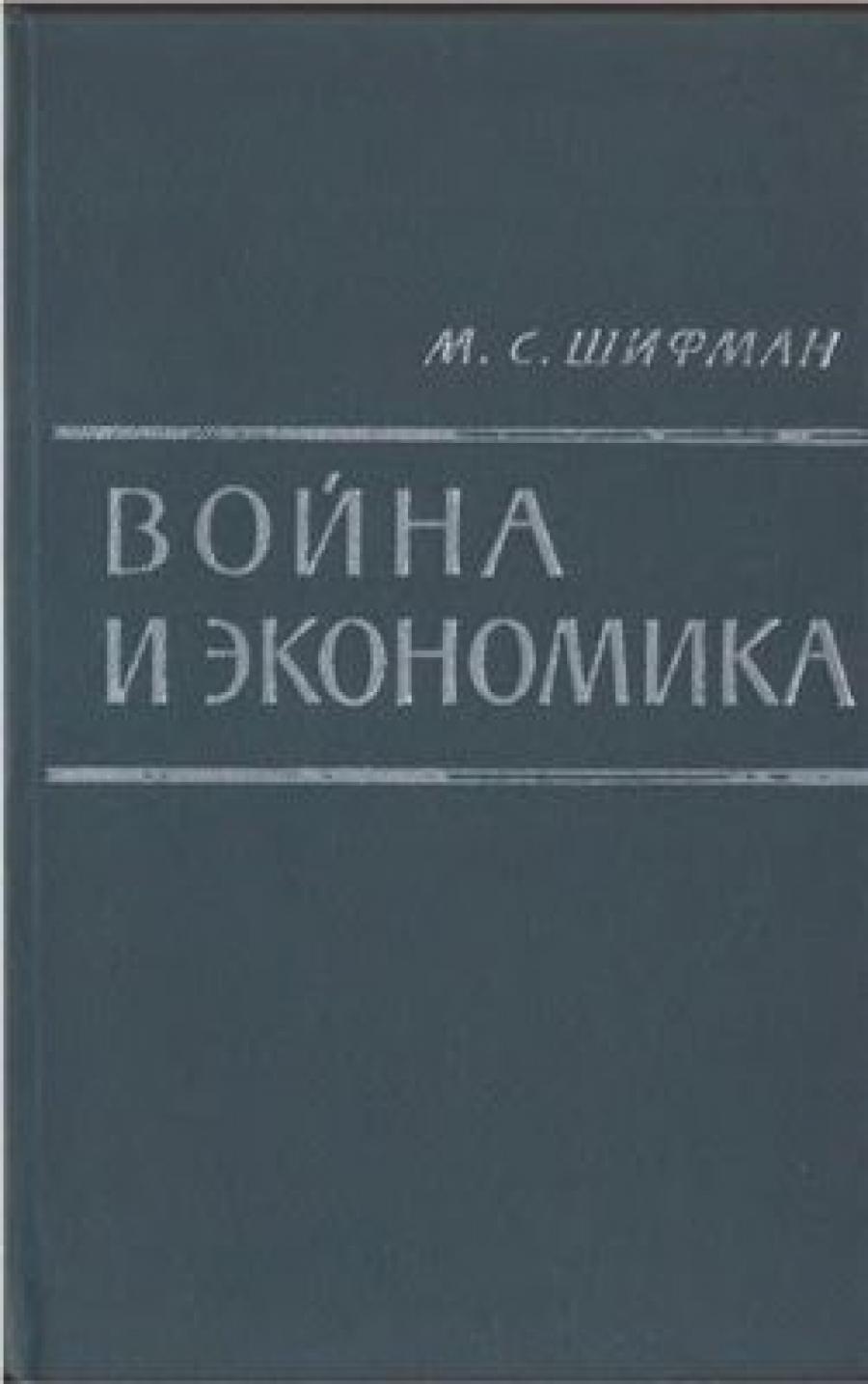 Обложка книги:  шифман м.с. - война и экономика