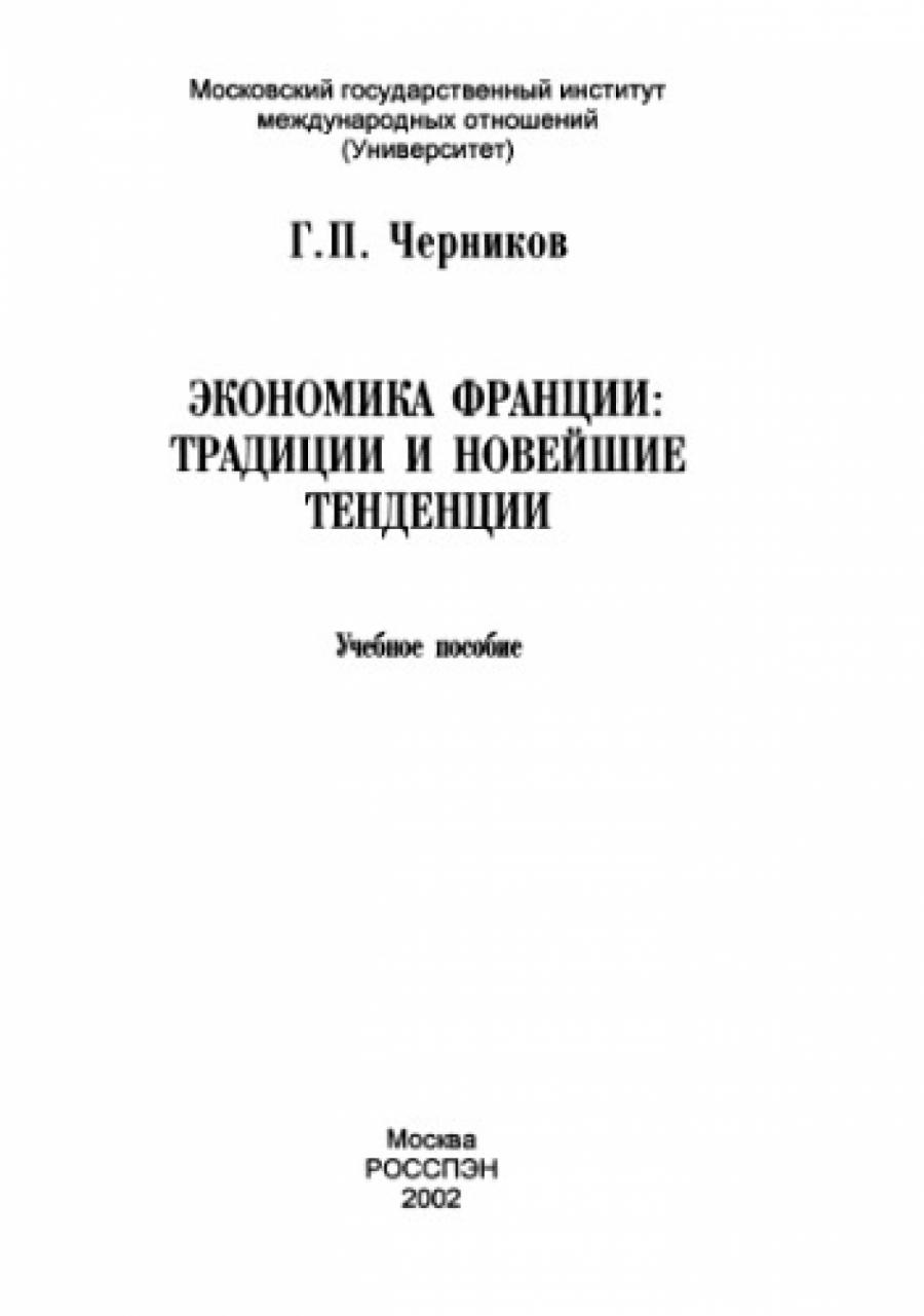 Обложка книги:  черников г.п. - экономика франции традиции и новейшие тенденции