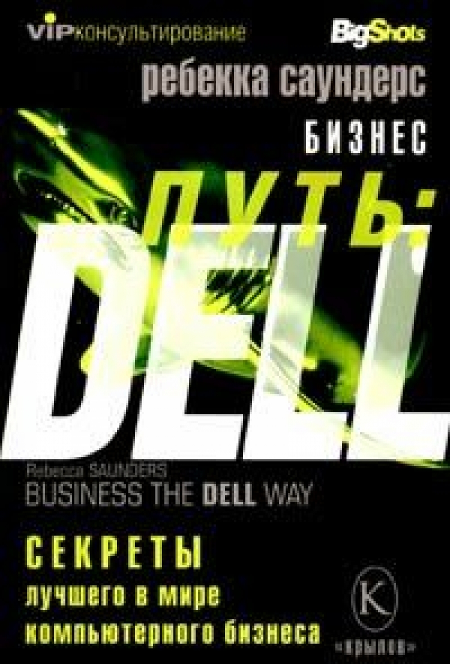 Обложка книги:  бизнес путь dell. 10 секретов лучшего в мире компьютерного бизнеса