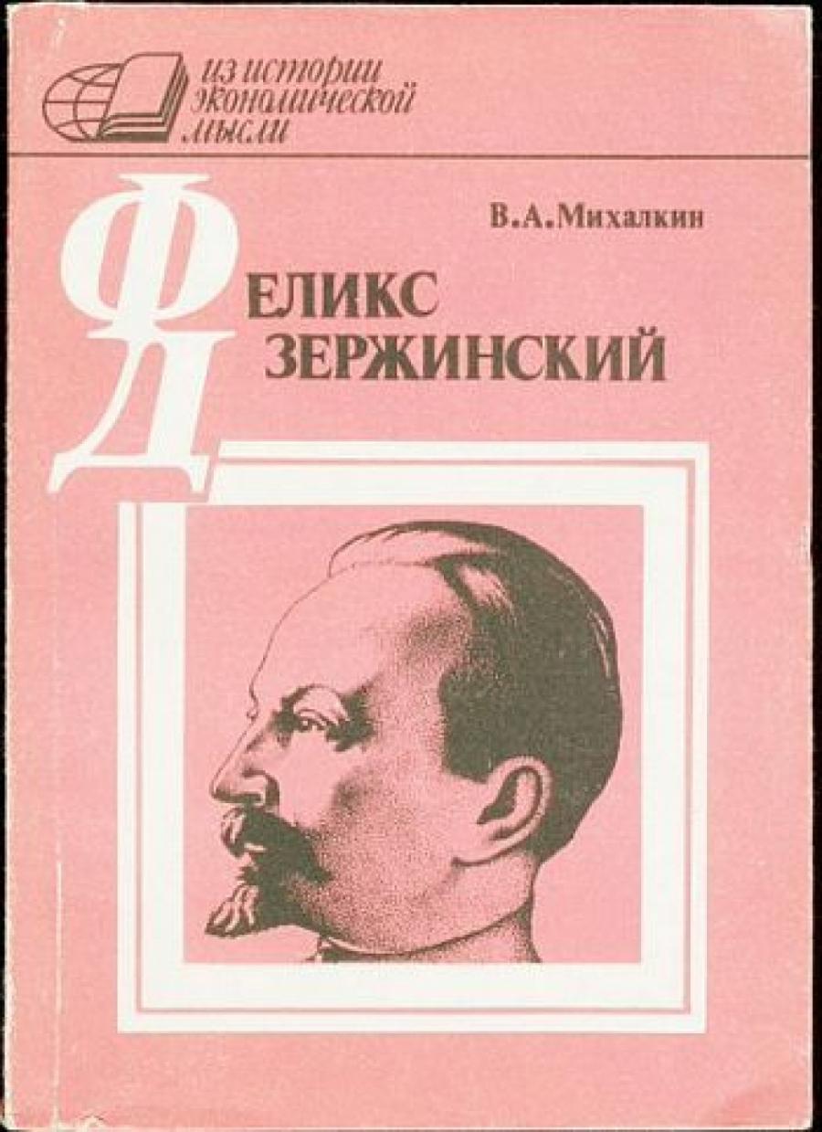 Обложка книги:  михалкин владимир анатольевич - ф. э. дзержинский - экономист