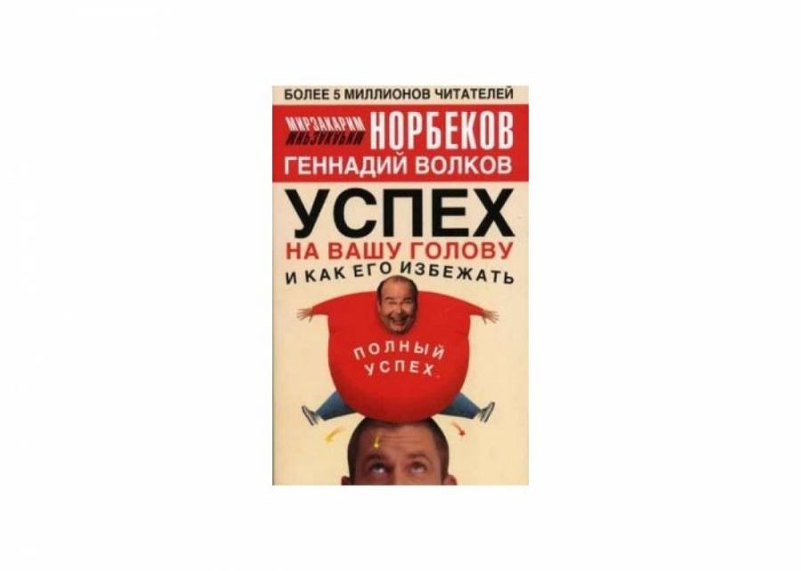 Обложка книги:  м. с. норбеков, г. в. волков - успех на вашу голову и как его избежать