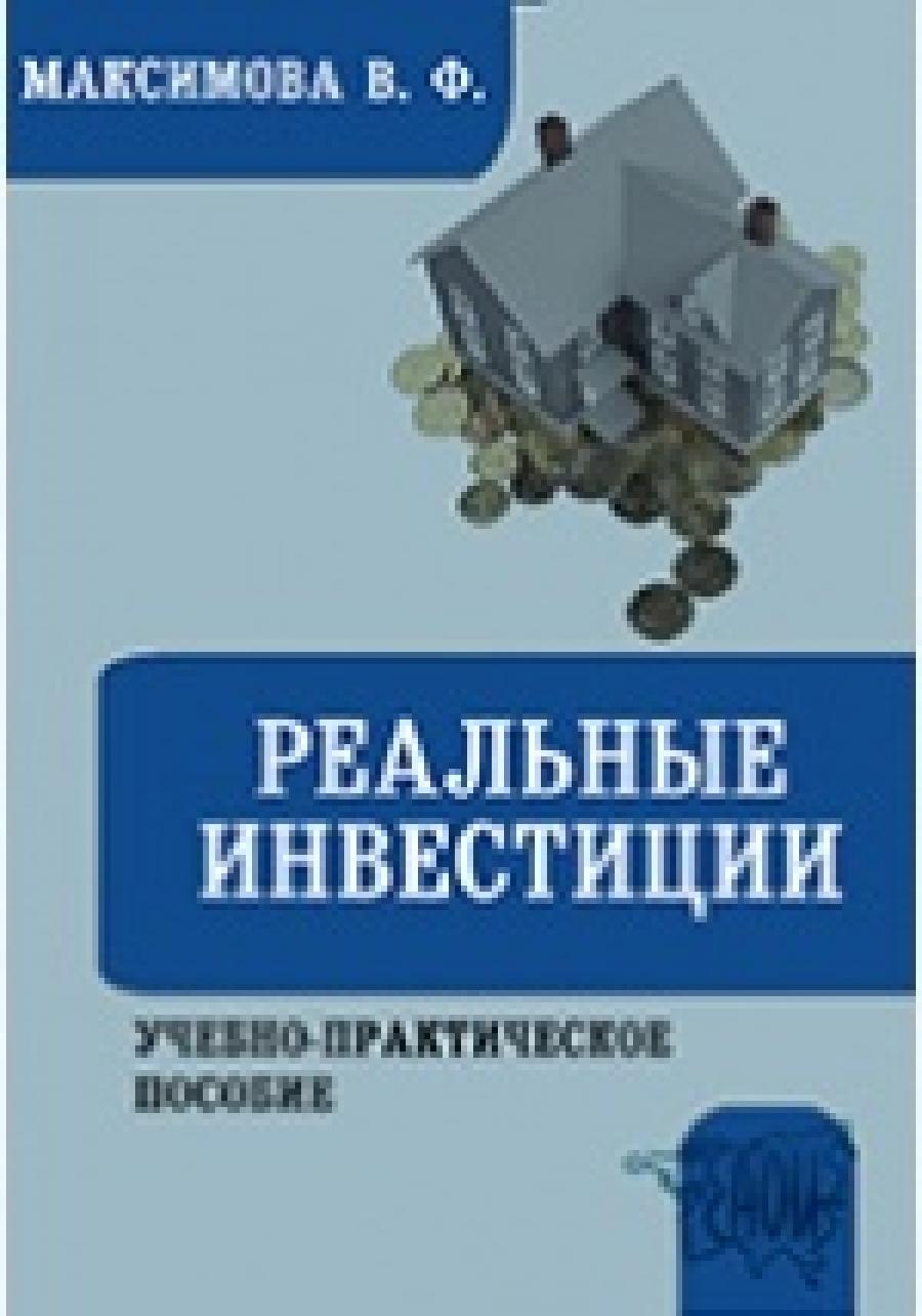 Обложка книги:  максимова в.ф. - инвестиции