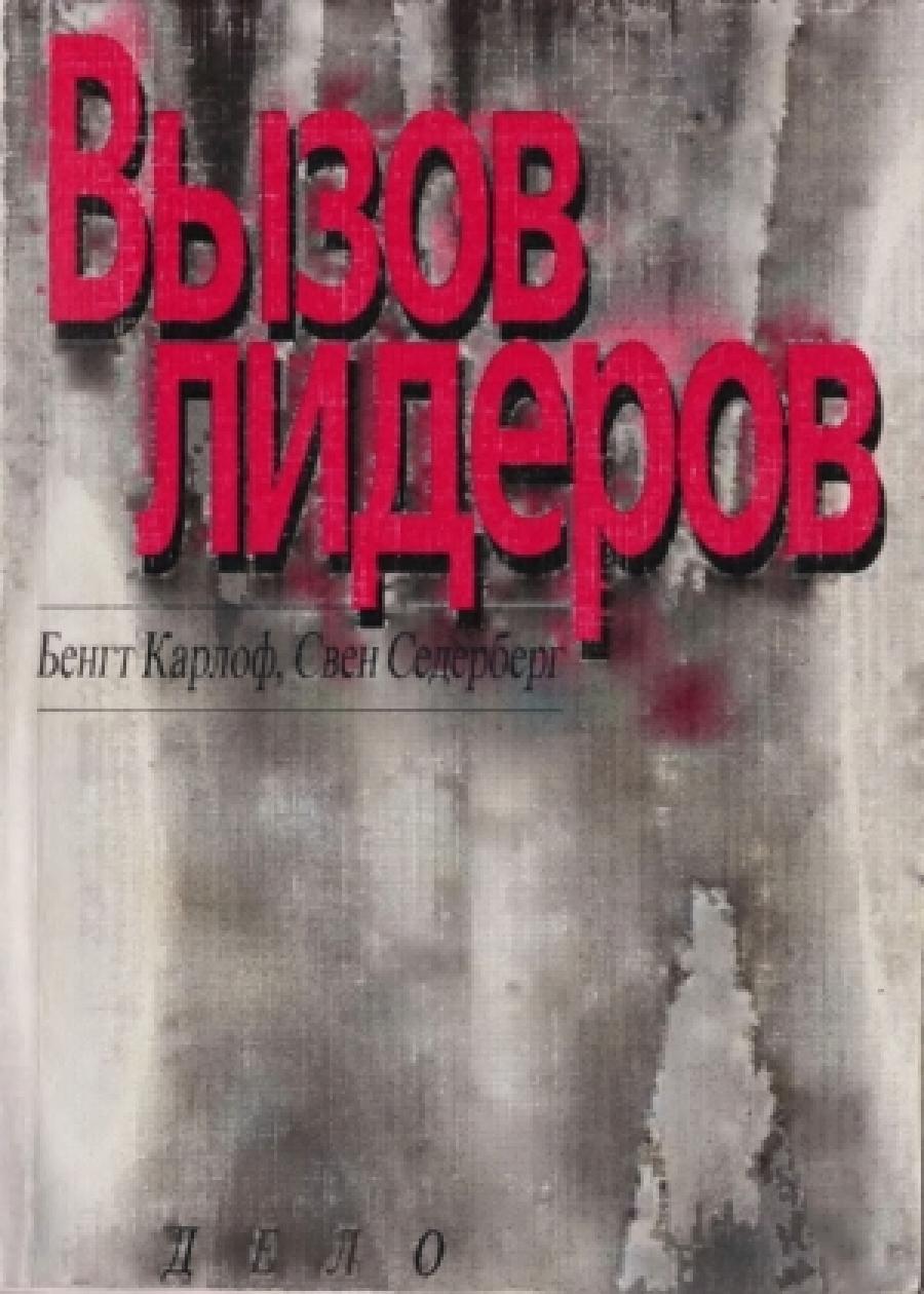 Обложка книги:  карлоф б., седерберг с. - вызов лидеров