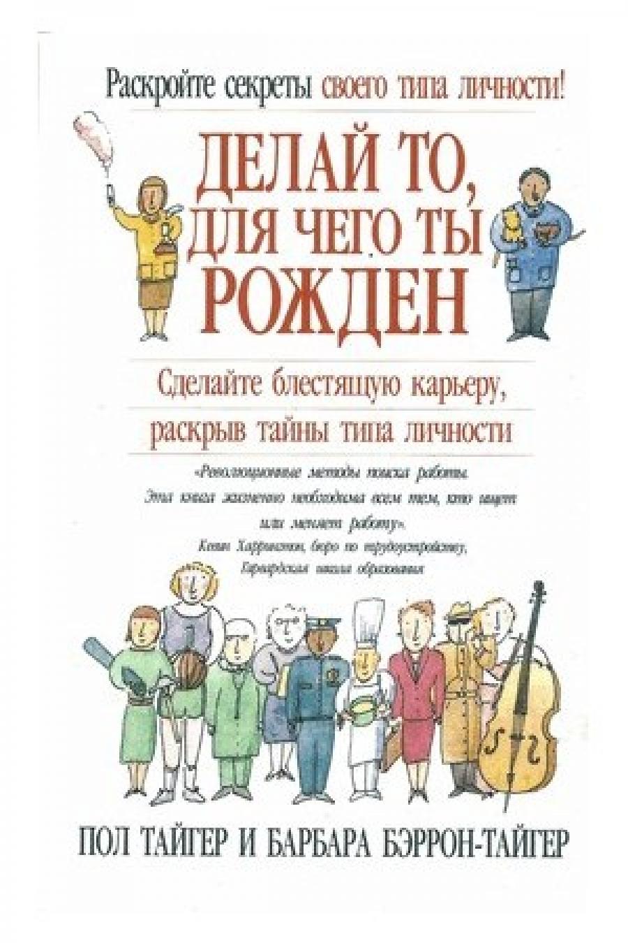 Обложка книги:  пол тайгер - делай то, для чего ты рожден