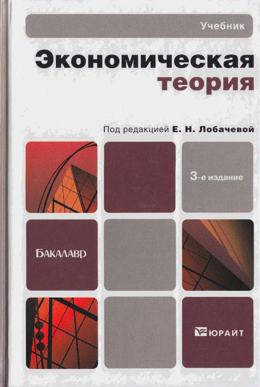 Обложка книги:  лобачева е.н. - экономическая теория (3-е изд.)