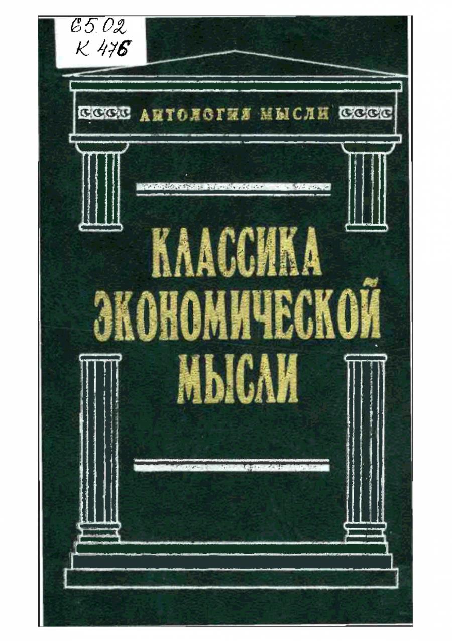 Обложка книги:  семенов а.м. - классика экономической мысли. сочинения