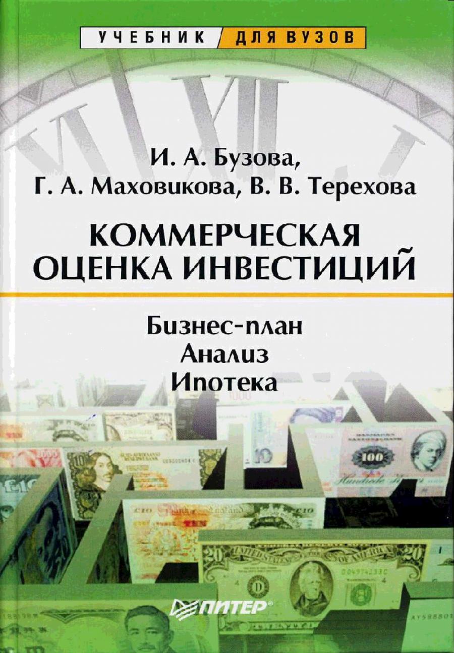 Обложка книги:  бузова и. а. , маховикова г. а. , терехова в. в. - коммерческая оценка инвестиций. бизнес-план. анализ. ипотека