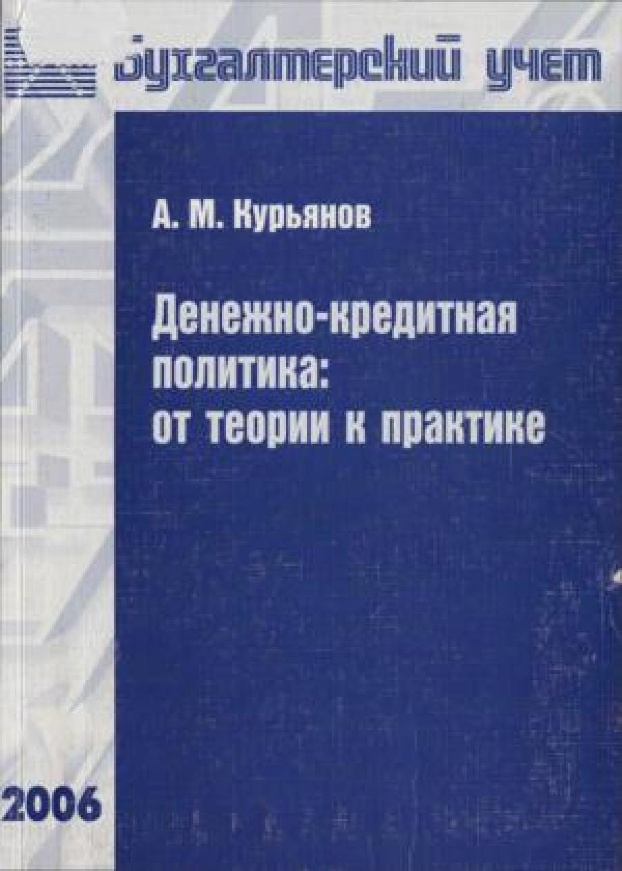 Обложка книги:  курьянов а.м. - денежно-кредитная политика. от теории к практике