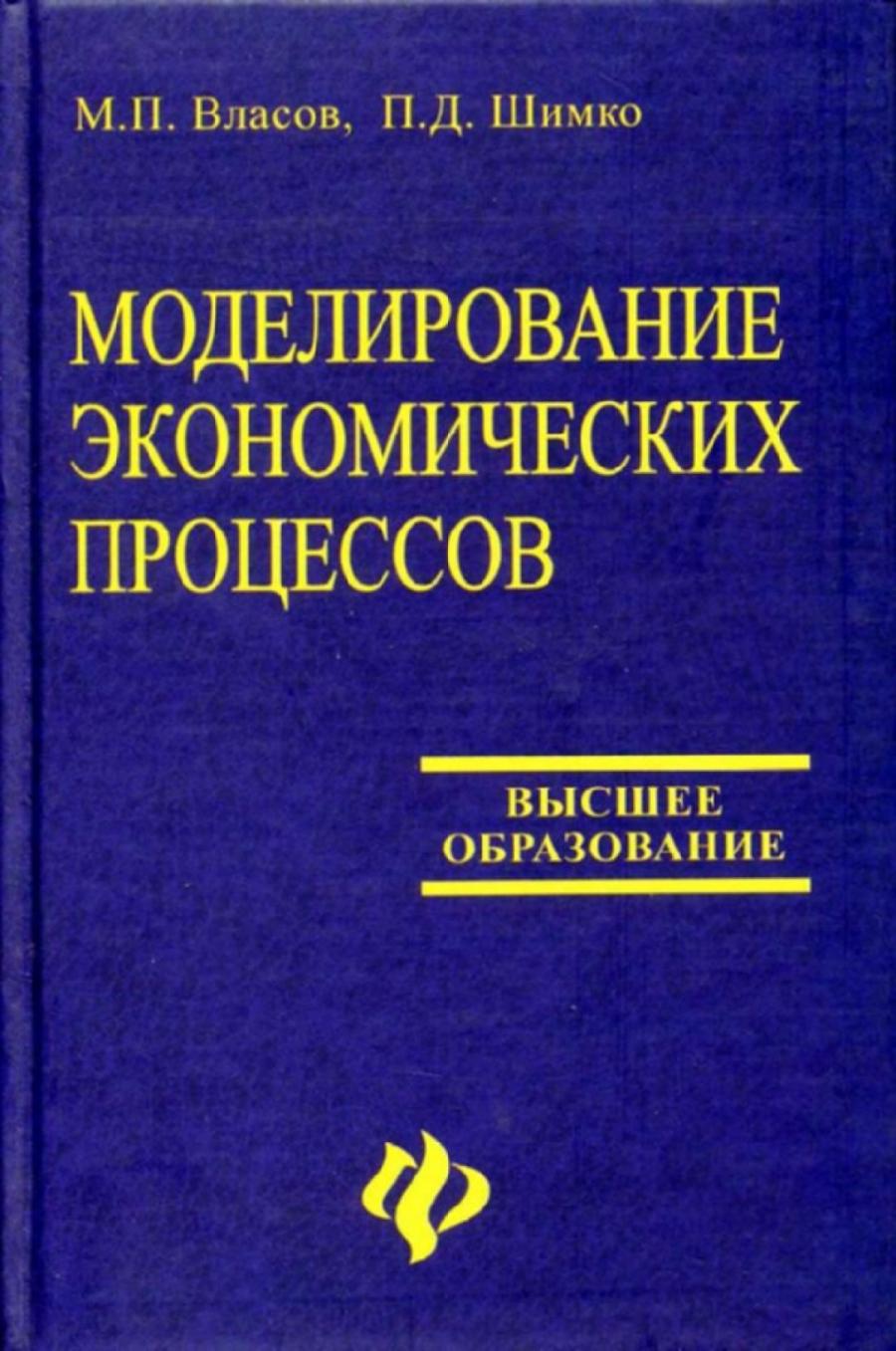 Обложка книги:  власов м. п., шимко п. д. - моделирование экономических процессов