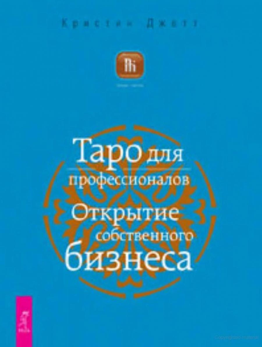Обложка книги:  джетт к. - таро для профессионалов. открытие собственного бизнеса
