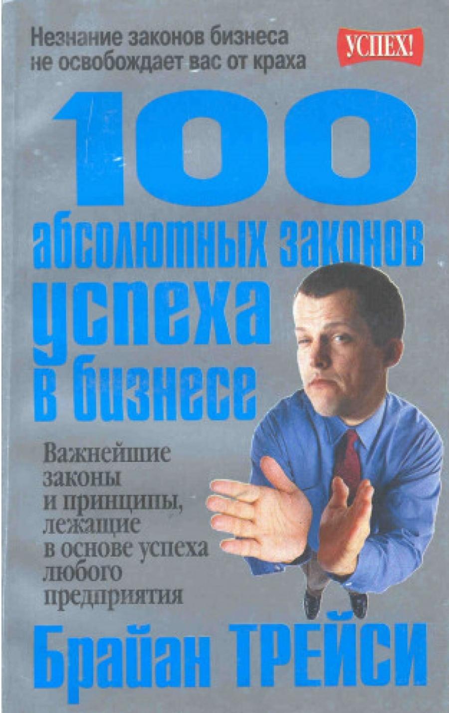 Обложка книги:  брайан трейси - 100 железных законов успешного бизнеса