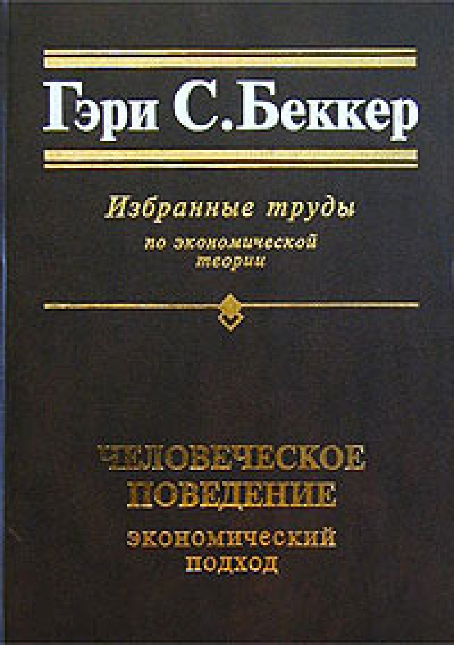 Обложка книги:  г. с. беккер - человеческое поведение экономический подход. избранные труды по экономической теории