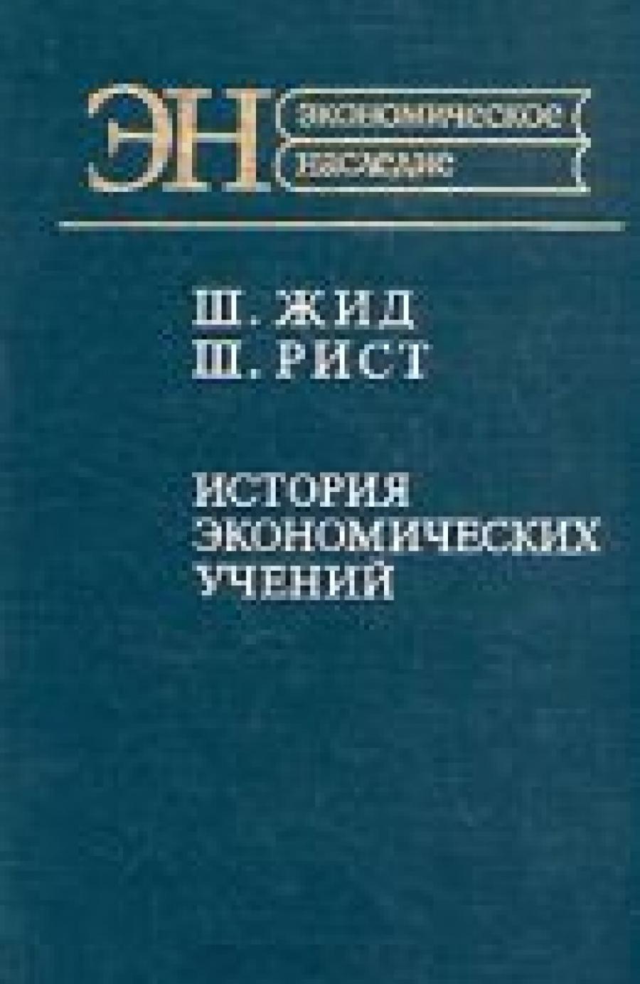 Обложка книги:  жид ш., рист ш. - история экономических учений