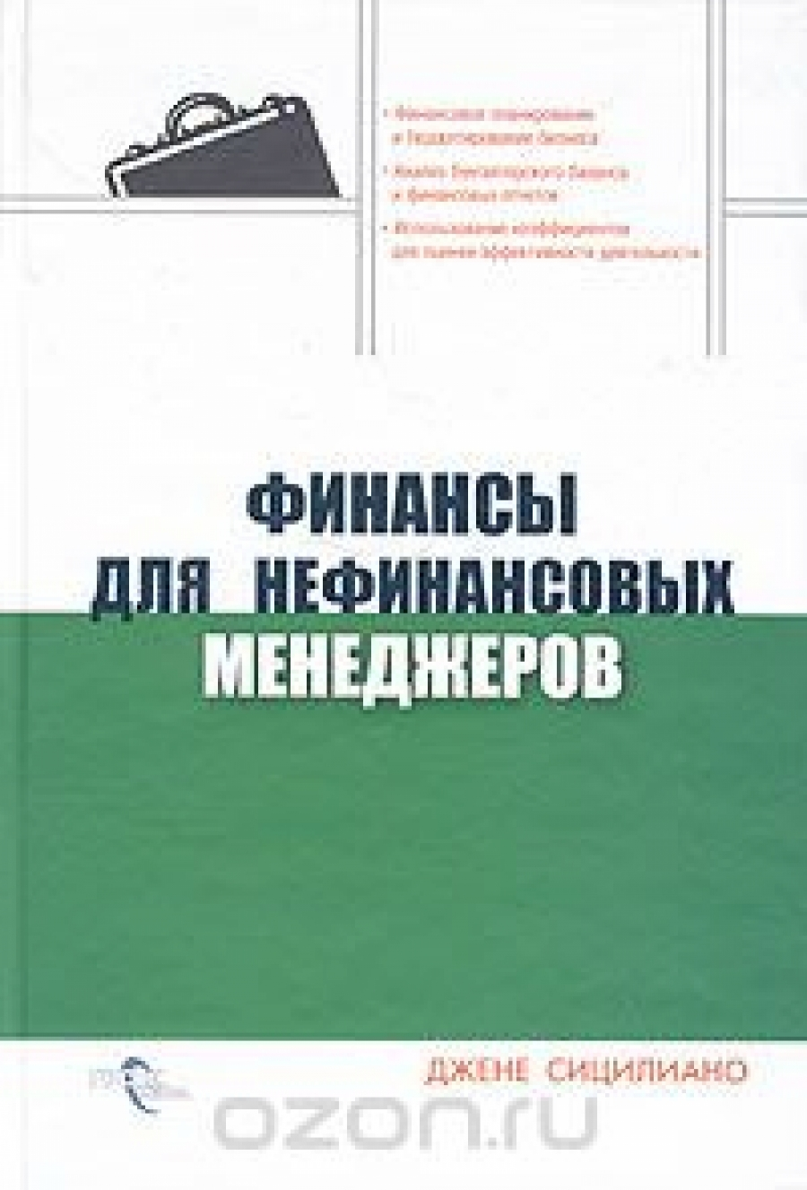 Обложка книги:  джене сицилиано - финансы для нефинансовых менеджеров