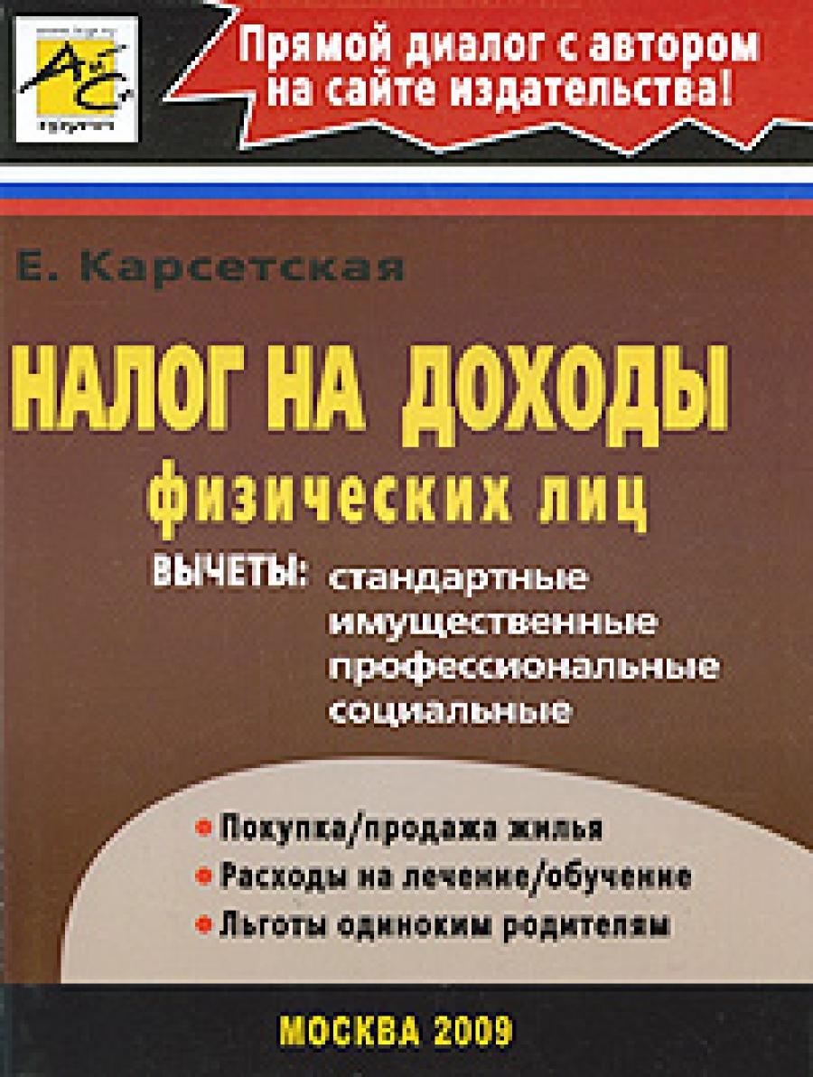 Обложка книги:  карсетская е. в. - налог на доходы физических лиц