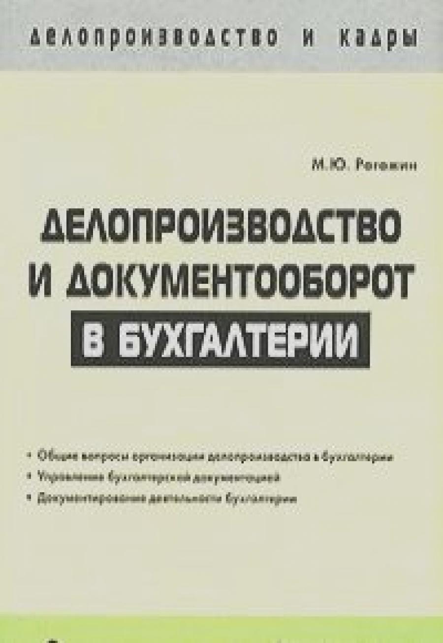 Обложка книги:  рогожин м.ю. - делопроизводство и документооборот в бухгалтерии