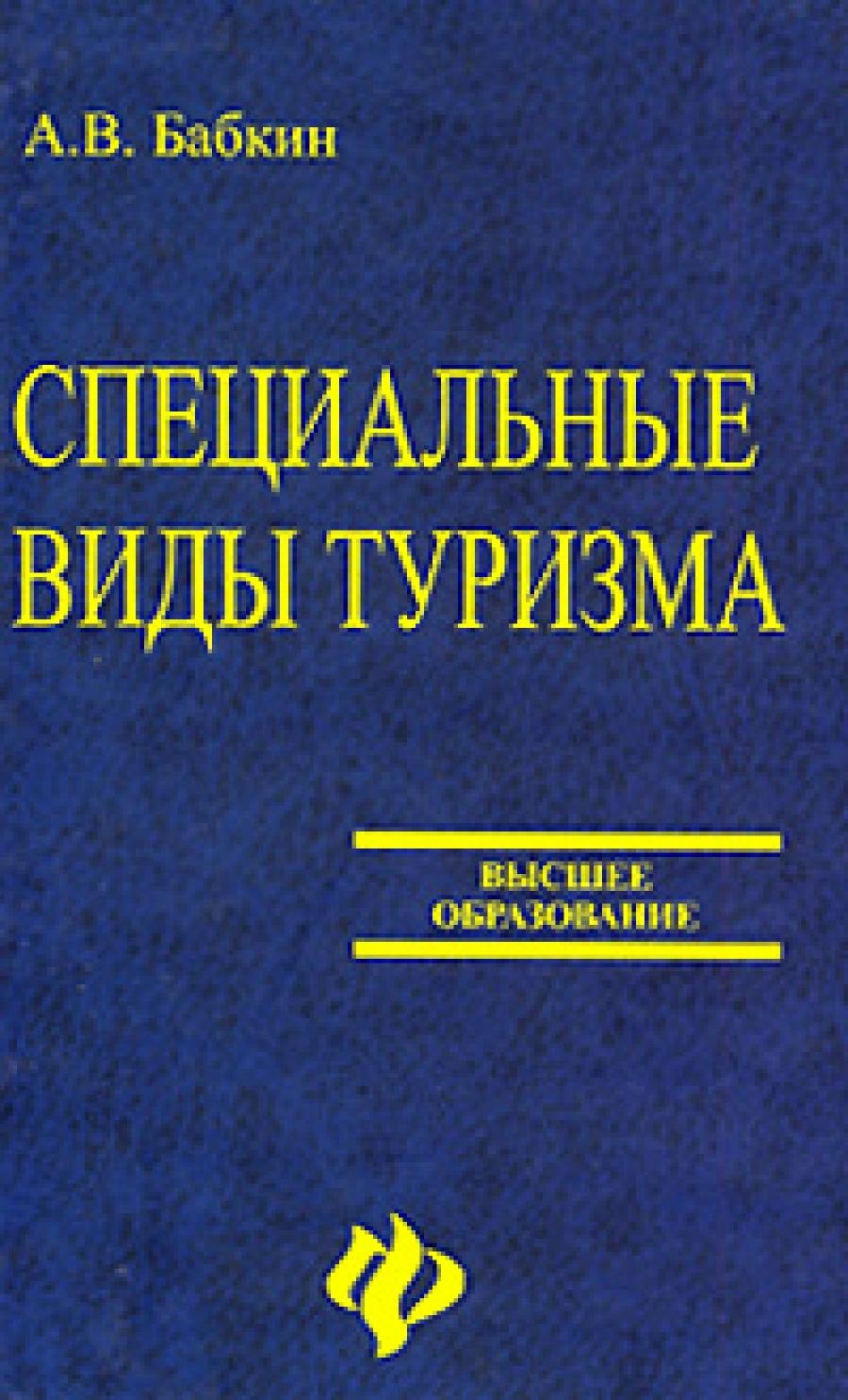 Обложка книги:  бабкин а.в. - специальные виды туризма
