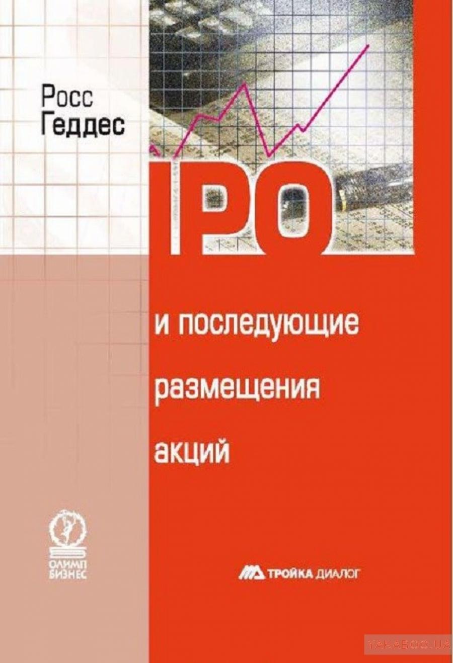 Обложка книги:  геддес росс - ipo и последующие размещения акций
