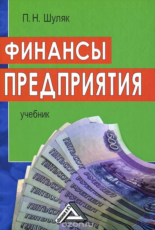 Обложка книги:  шуляк п.н. - финансы предприятия