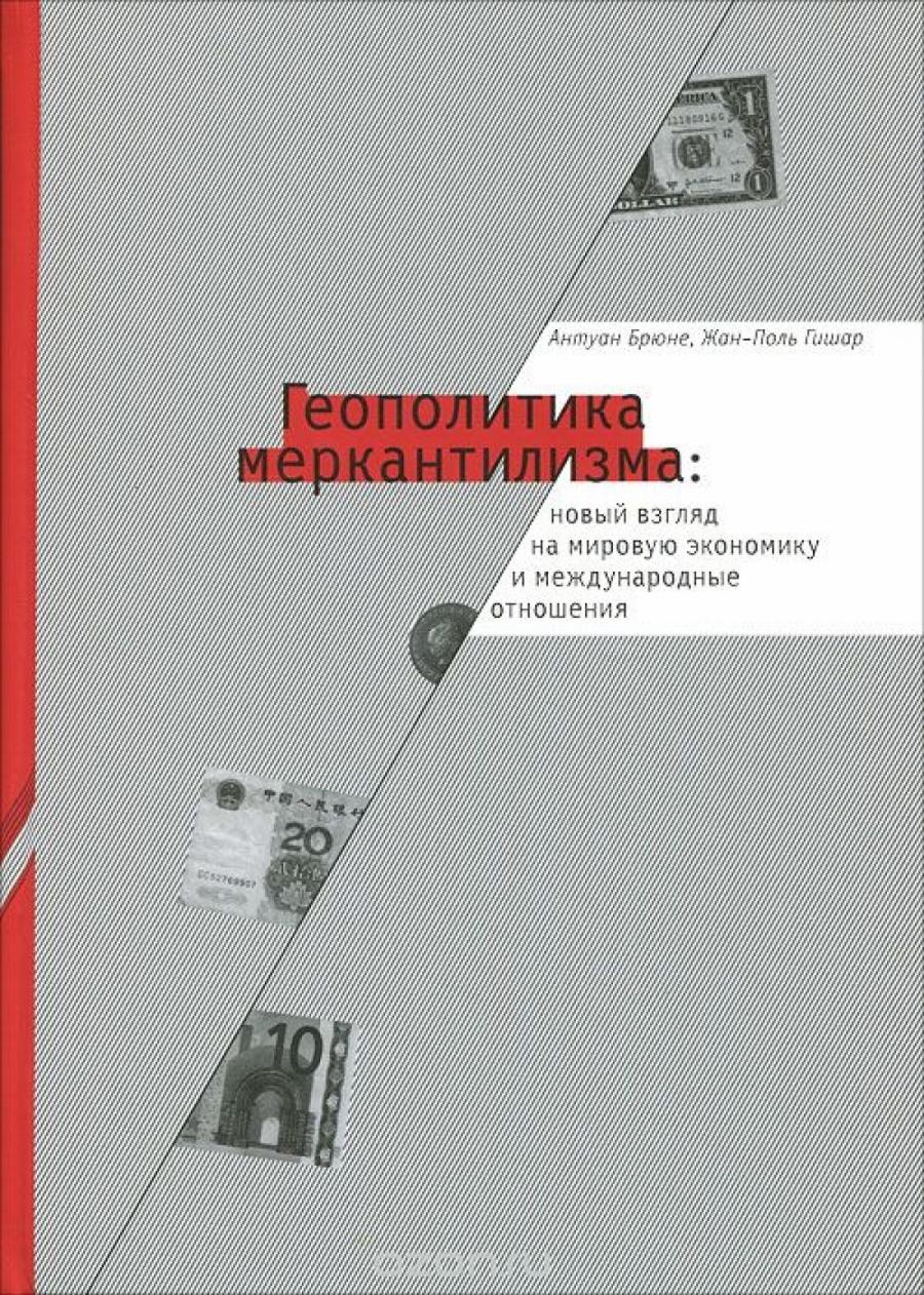 Обложка книги:  брюне а. гишар ж.-п. - геополитика меркантилизма. новый взгляд на мировую экономику и международные отношения
