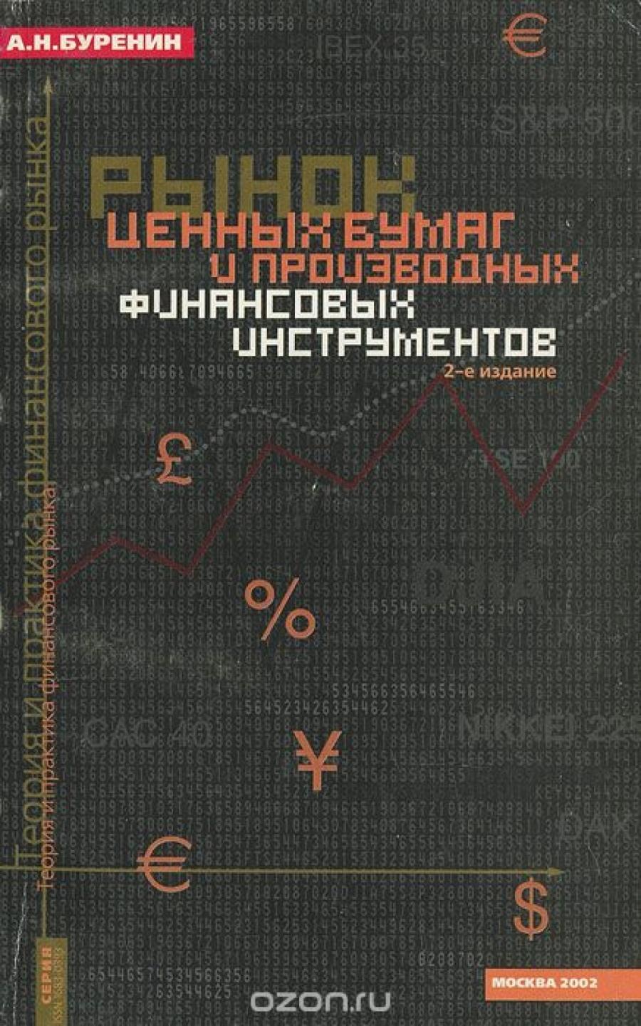 Обложка книги:  буренин а.н. - рынок ценных бумаг и производных финансовых инструментов
