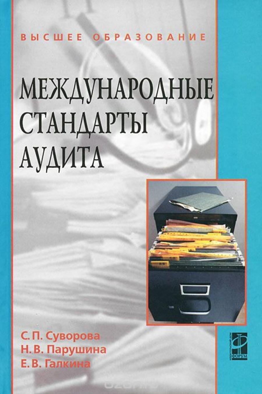 Обложка книги:  суворова с. п. , парушина н. в. , галкина е. в. - международные стандарты аудита