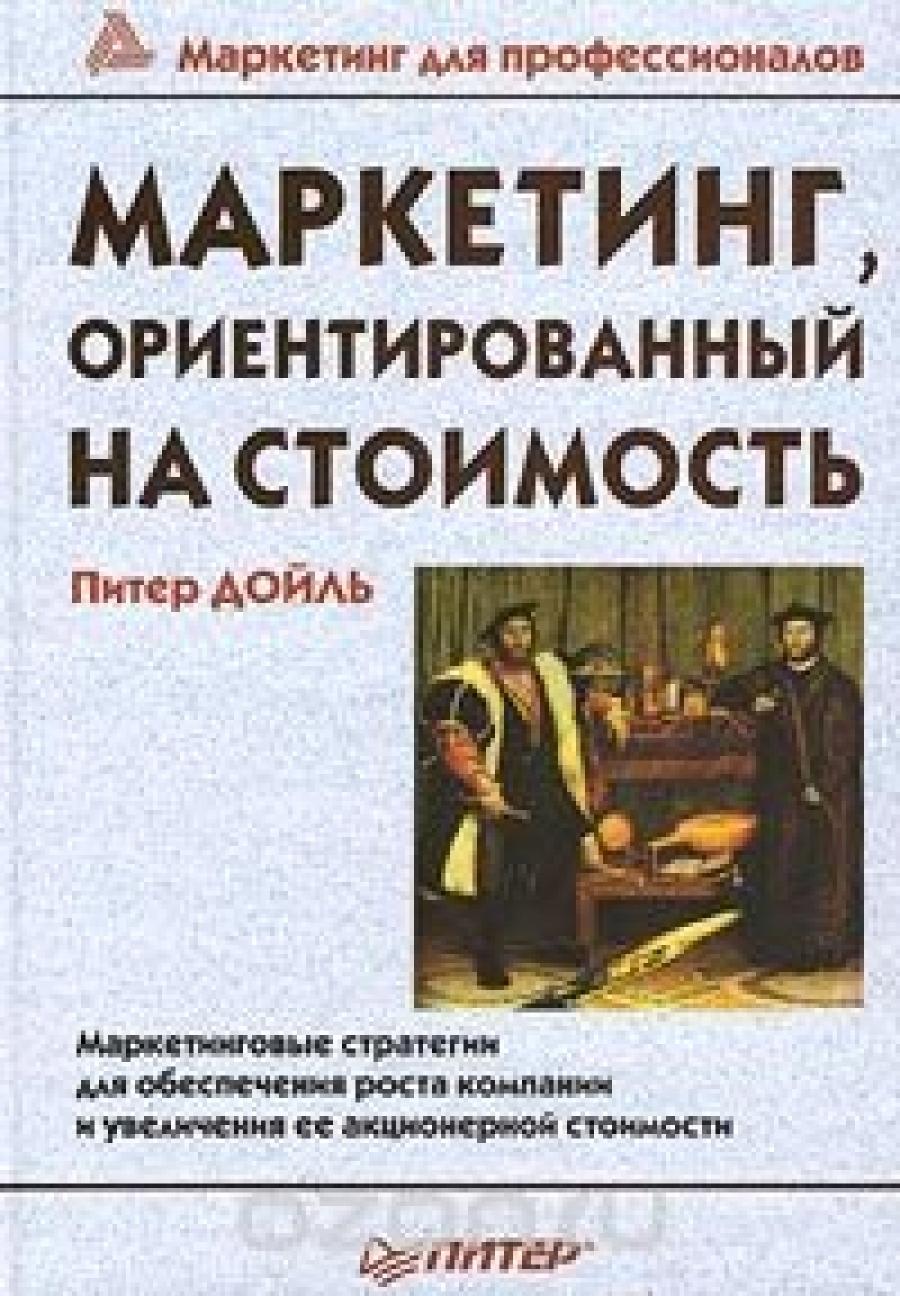 Обложка книги:  п. дойль - маркетинг, ориентированный на стоимость