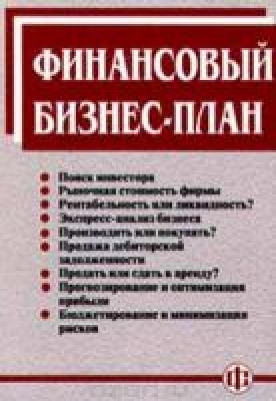 Обложка книги:  в.м. попов - финансовый-бизнес план