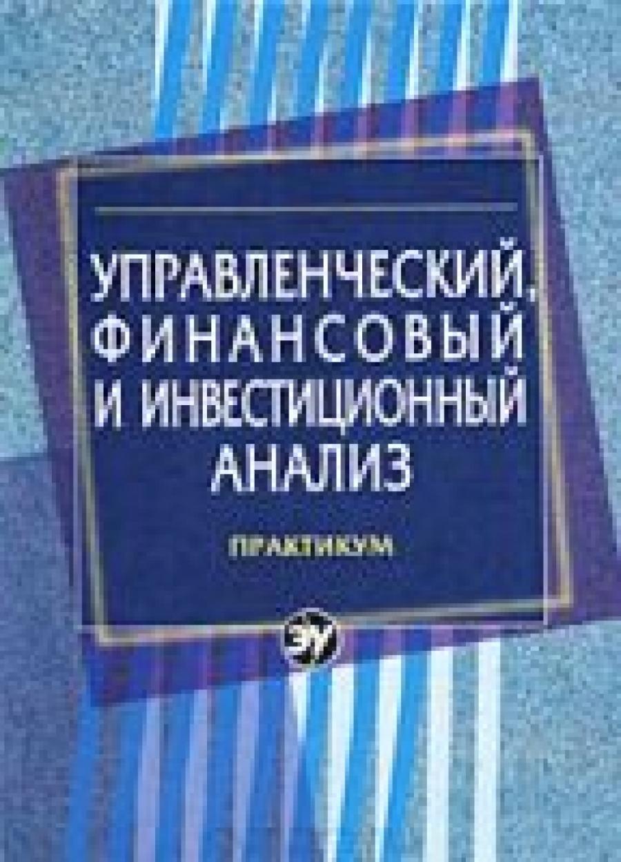 Обложка книги:  герасименко г.п., маркарьян с.э., маркарьян э.а., шумилин е.п. - управленческий, финансовый и инвестиционный анализ. практикум