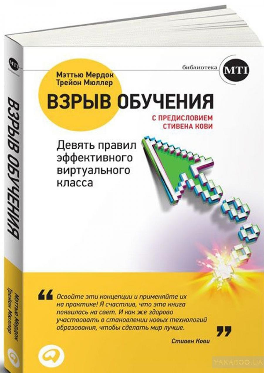 Обложка книги:  мердок м., мюллер т. - взрыв обучения. девять правил эффективного виртуального класса