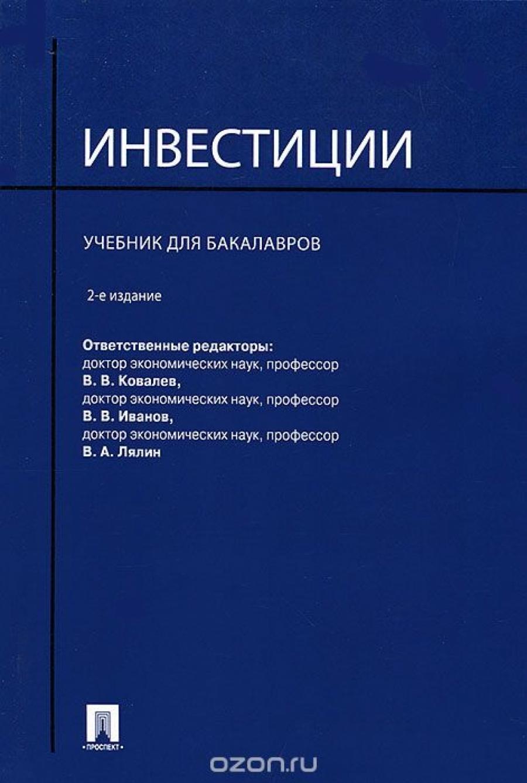 Обложка книги:  в.в.ковалева, в.в.иванов, в.а.лялин - инвестиции