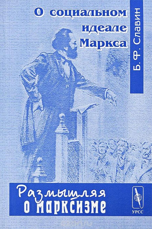 Обложка книги:  паршаков е. а. - экономическое развитие общества. концепция кооперативного социализма