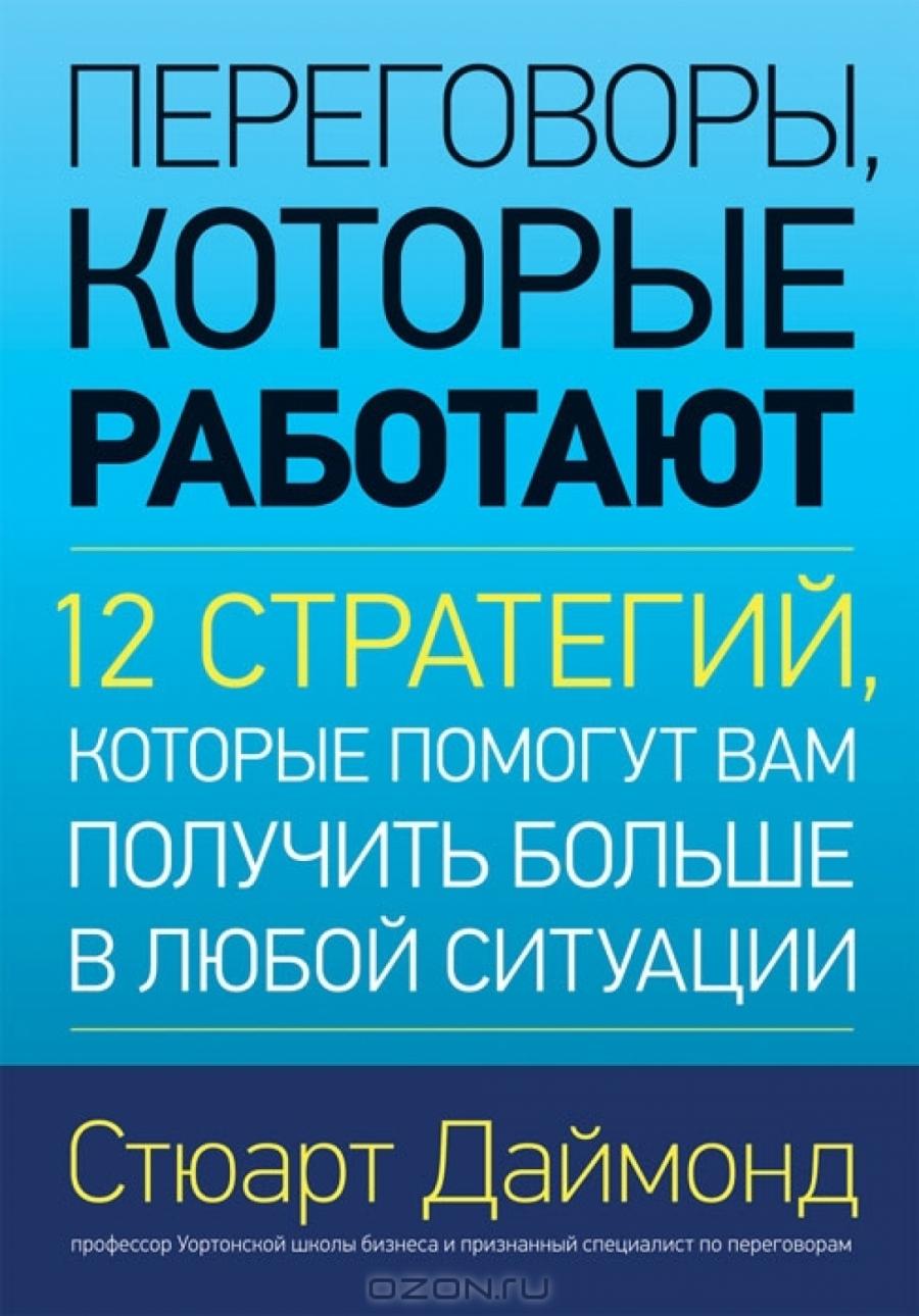 Обложка книги:  стюарт даймонд - переговоры,которые работают