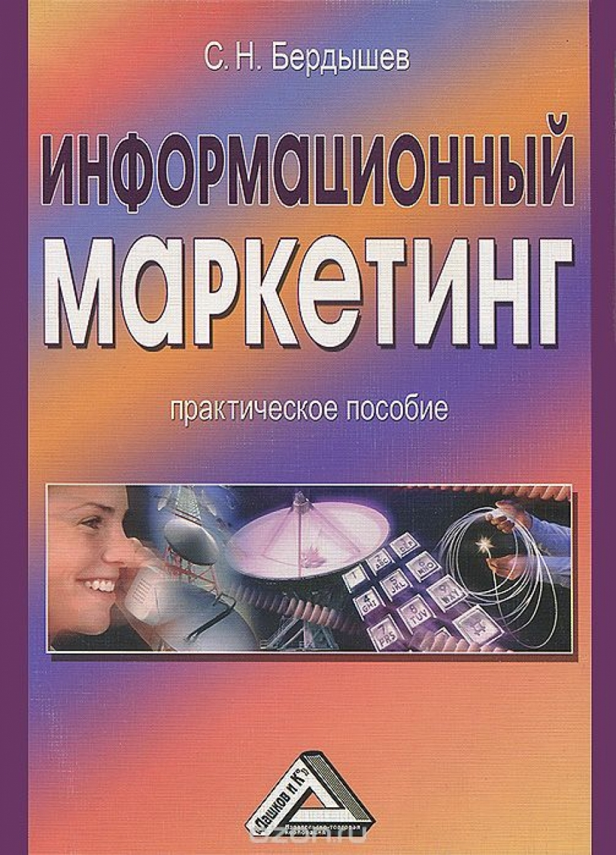Обложка книги:  бердышев с.н. - информационный маркетинг