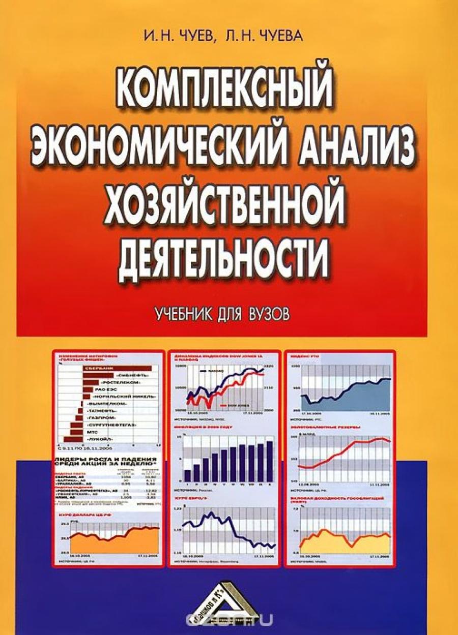 Обложка книги:  чуев и. н., чуева л. н. - комплексный экономический анализ хозяйственной деятельности