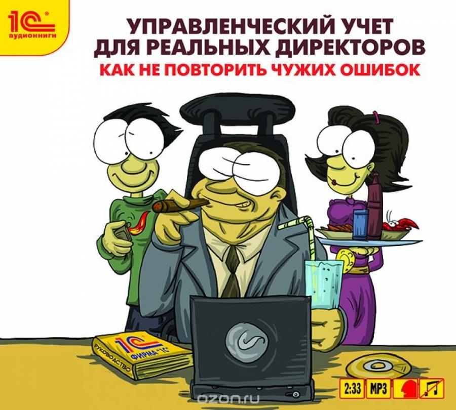 Обложка книги:  алексей логинов и олег макаренко - электронная версия книги управленческий учет для директора
