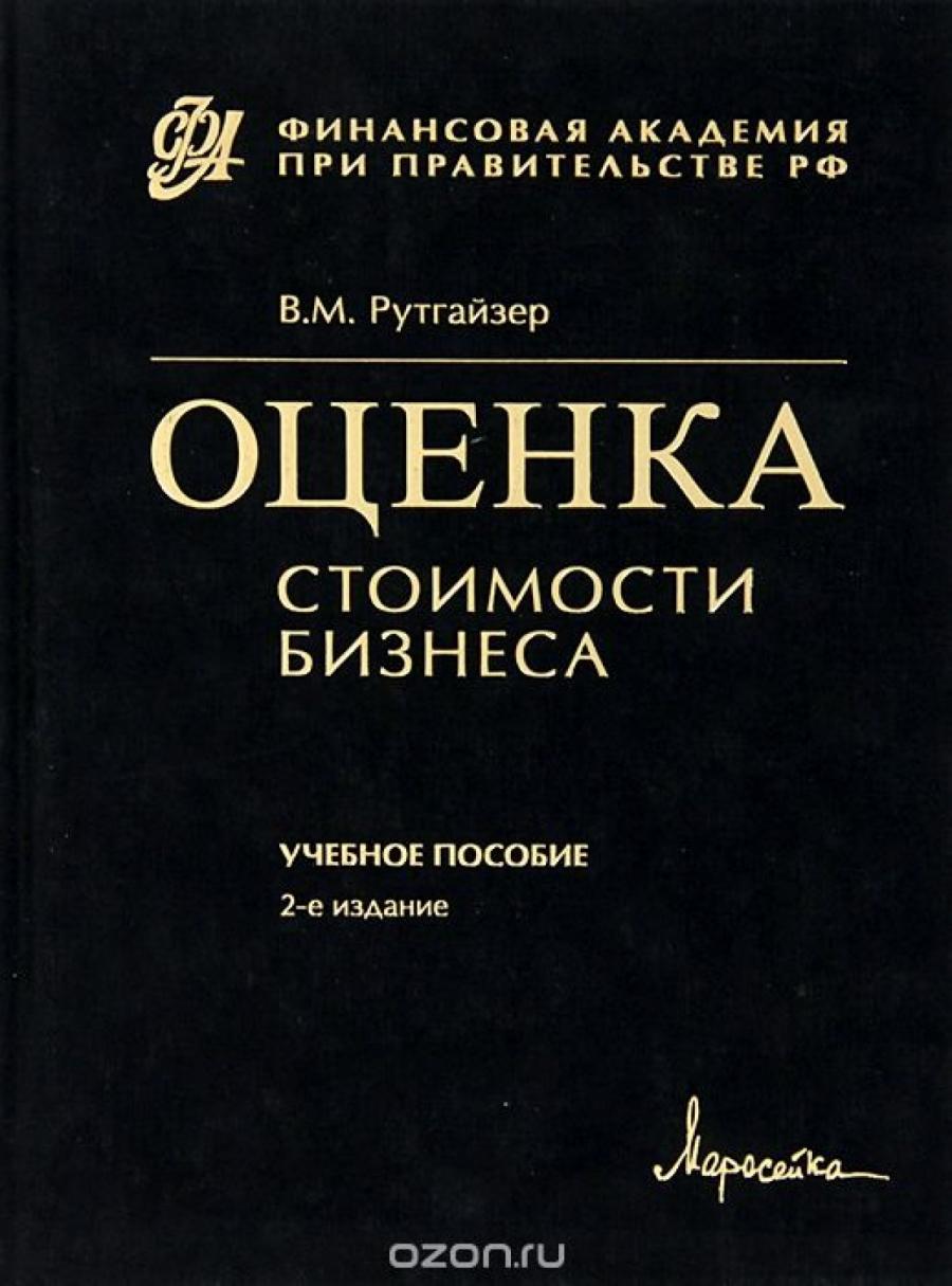Обложка книги:  рутгайзер в. м. - оценка стоимости бизнеса