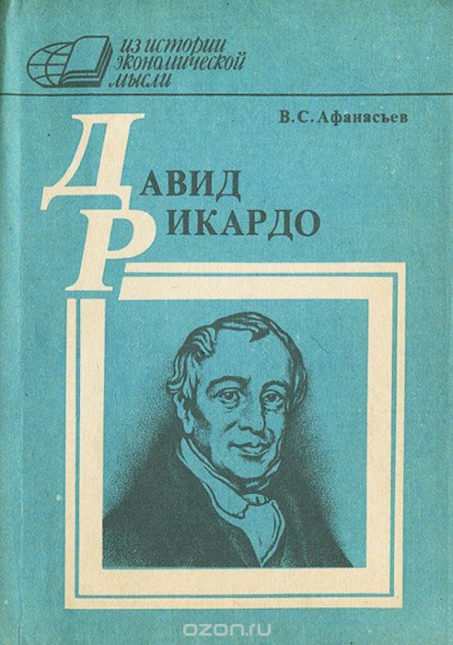 Обложка книги:  афанасьев владилен сергеевич - давид рикардо