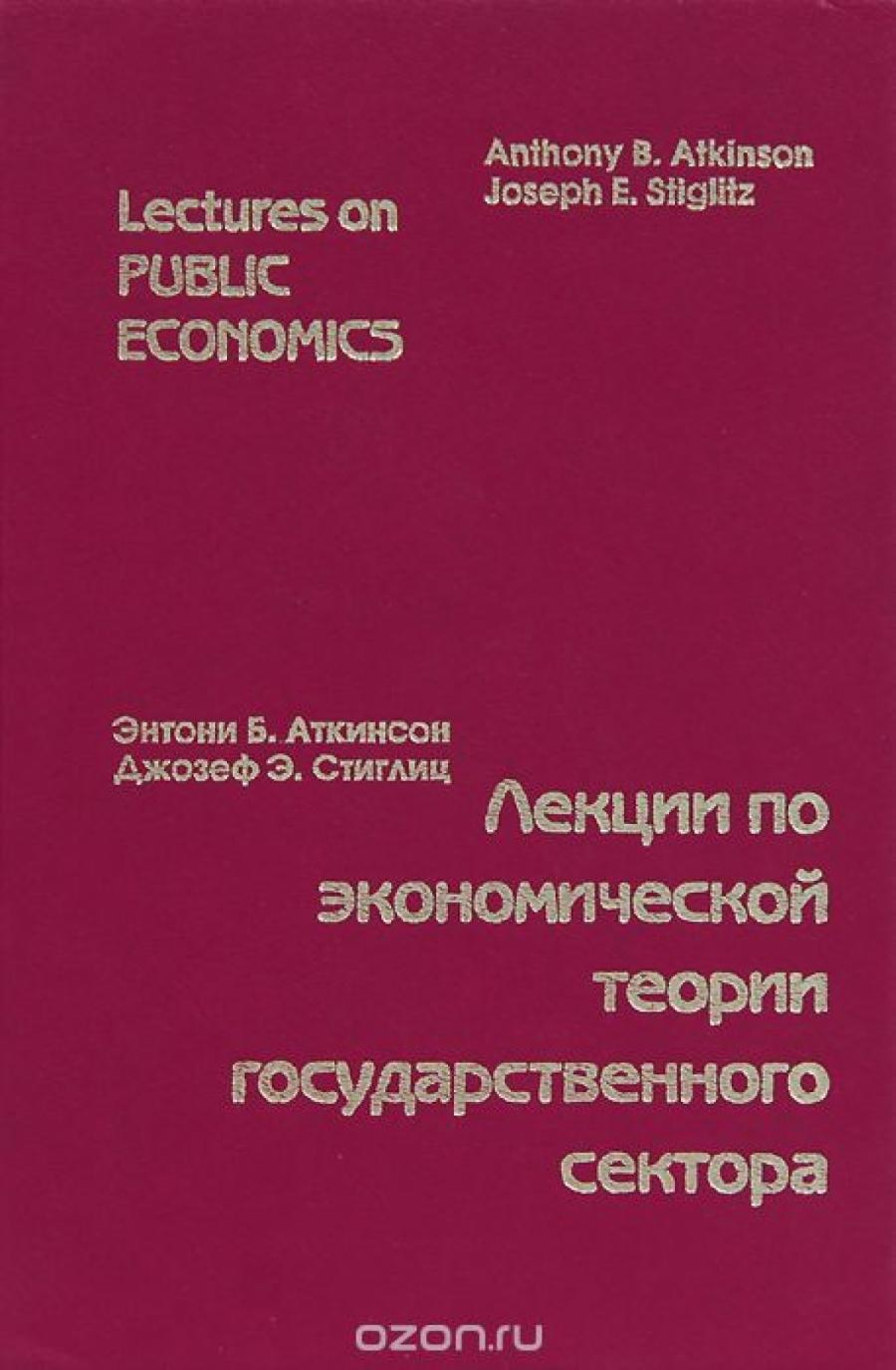 Обложка книги:  аткинсон э.б., стиглиц дж.э. - лекции по экономической теории государственного сектора