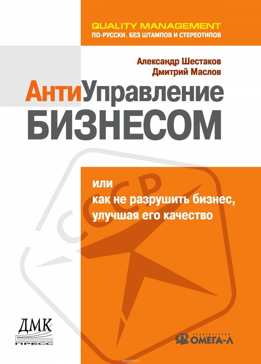 Обложка книги:  шестаков а. л, маслов д. в. - антиуправление бизнесом или как не разрушить бизнес