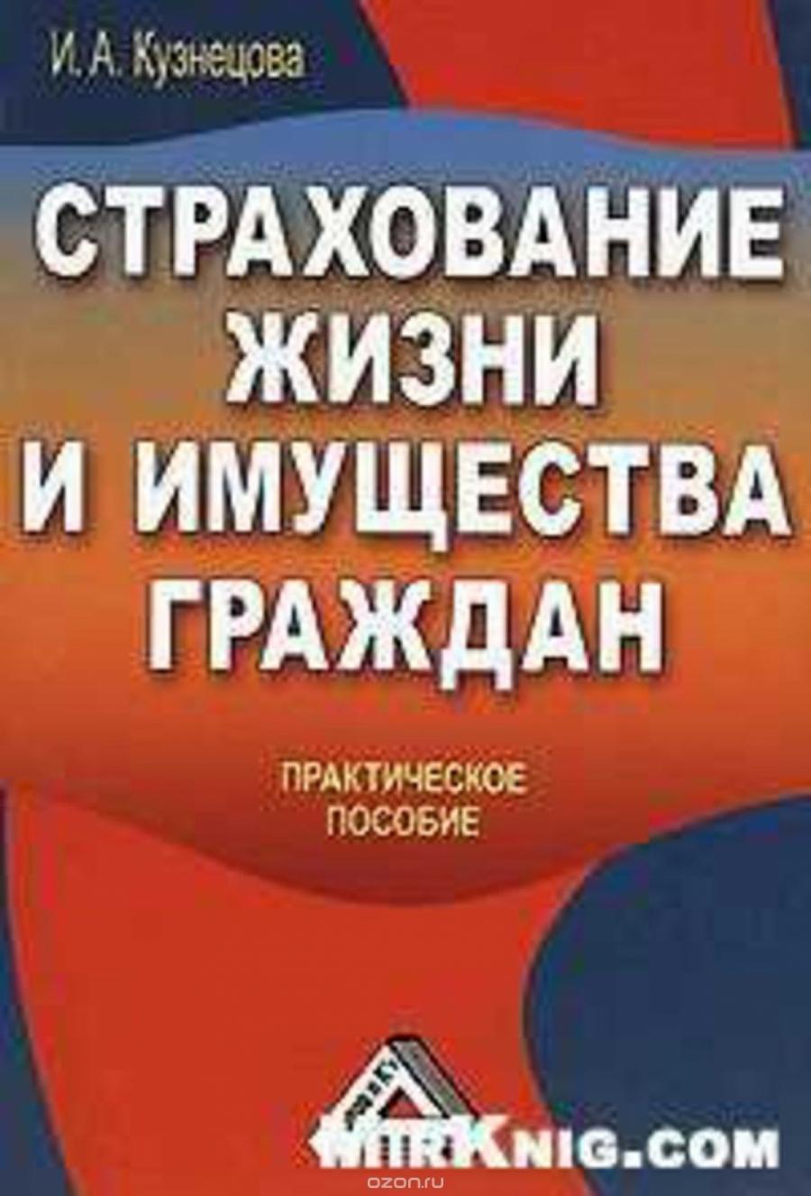 Обложка книги:  кузнецова и.а. - страхование жизни и имущества граждан