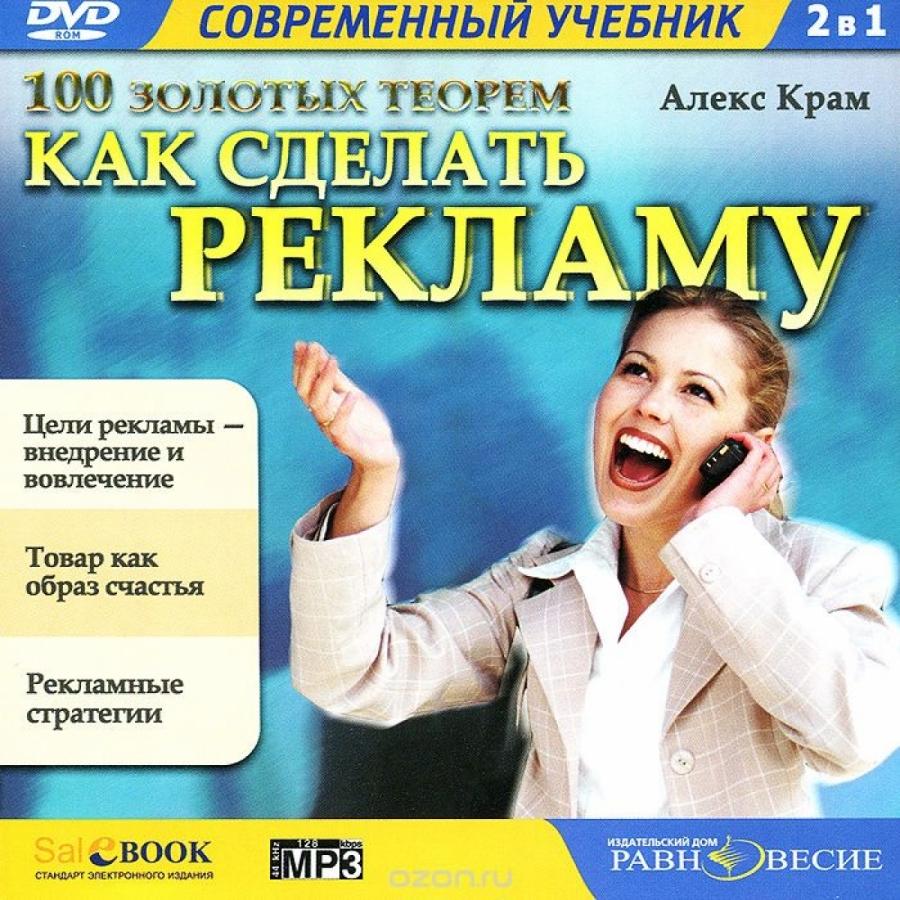 Обложка книги:  100 золотых теорем как сделать рекламу - dvd