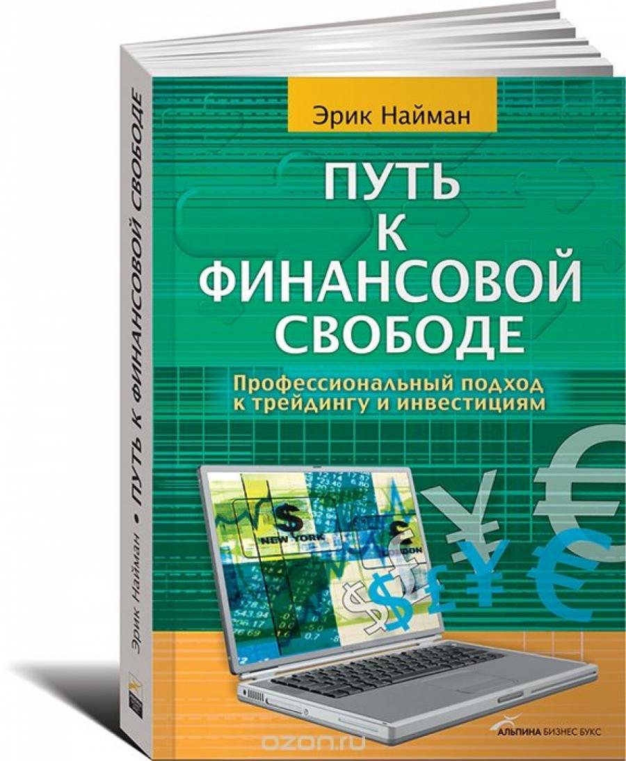 Обложка книги:  найман э. - путь к финансовой свободе. профессиональный подход к трейдингу и инвестициям