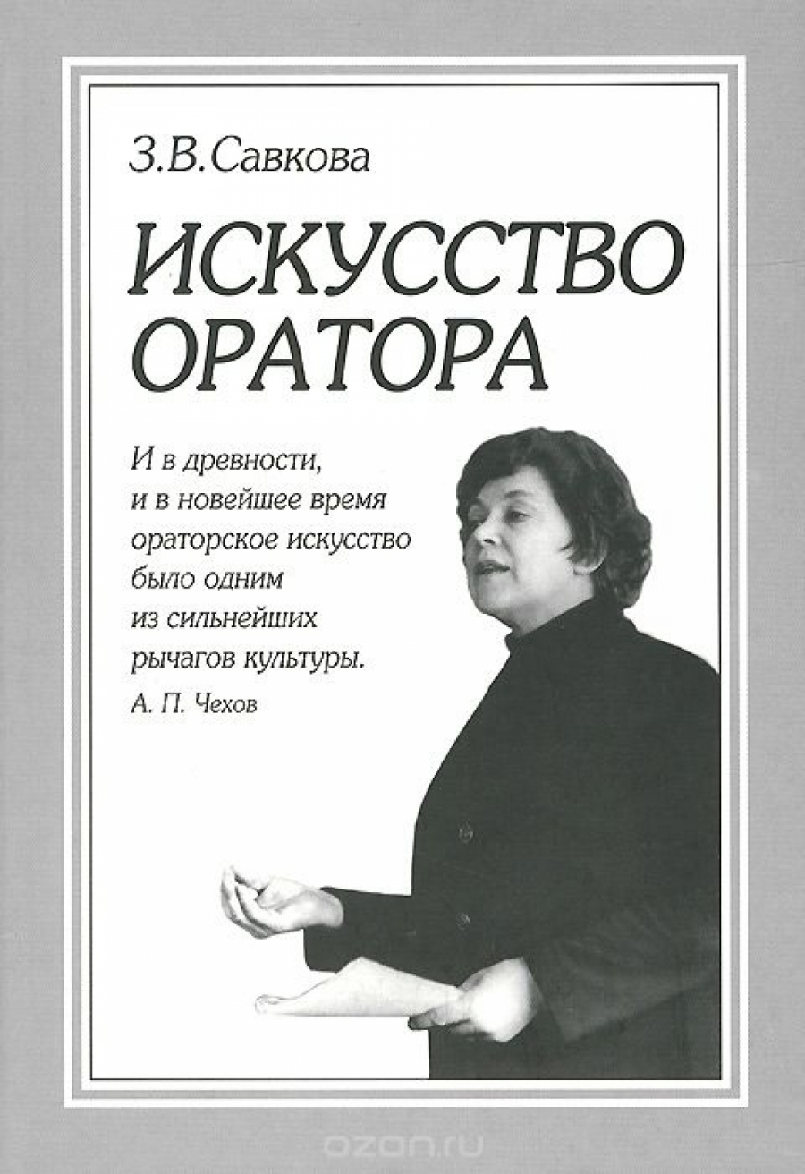 Обложка книги:  савкова з.в. - искусство оратора